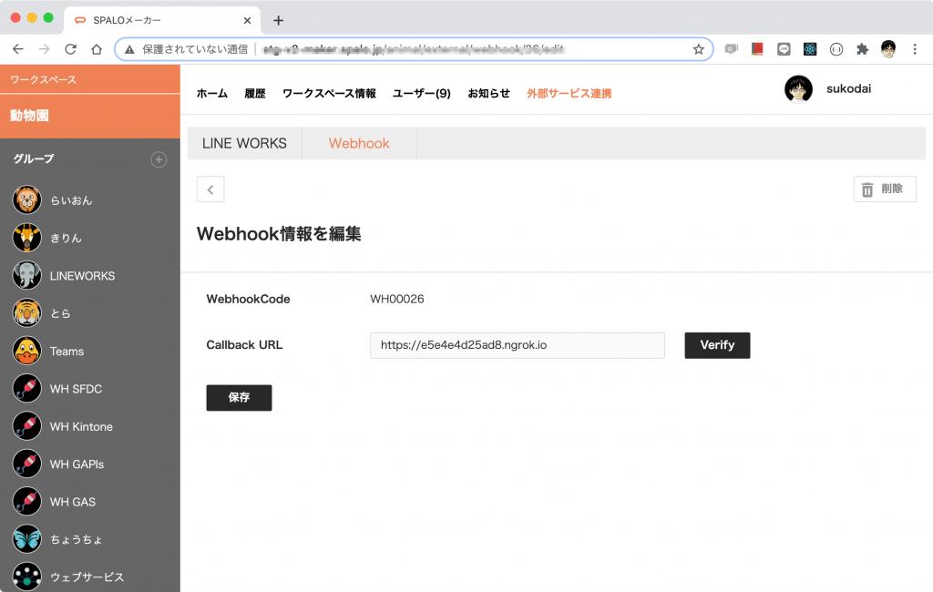 WebhookURLの登録
