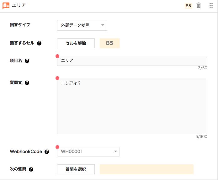 外部データ参照WebhookでCSVファイルの項目を参照する