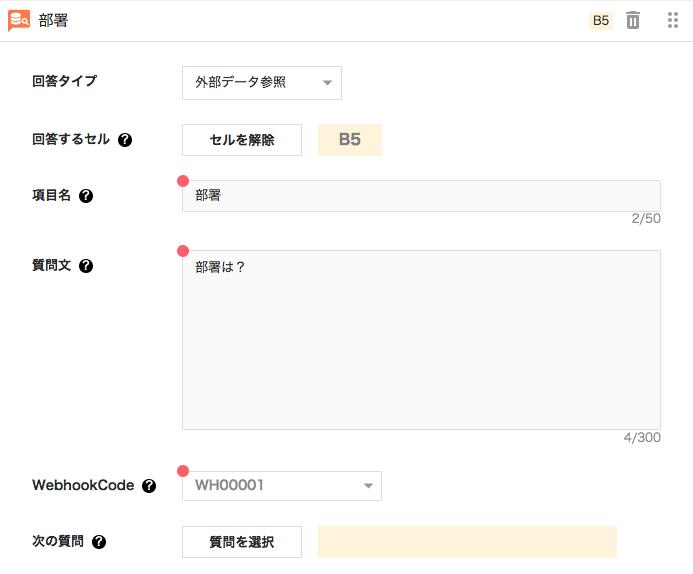 外部データ参照WebhookでJSONファイルの項目を参照する